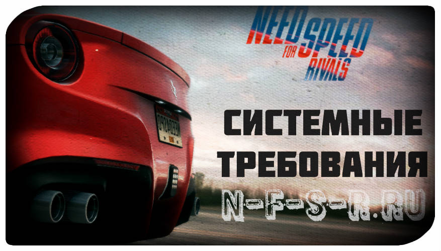 Need for Speed: Rivals - минимальные требования